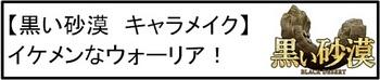 01 ウォーリア キャラメイク.jpg