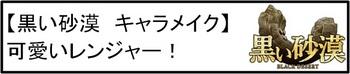 01 レンジャー キャラメイク.jpg