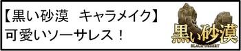 03 ソーサレス キャラメイク.jpg
