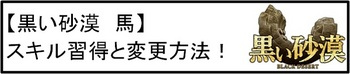 21 馬 スキル習得と変更.jpg